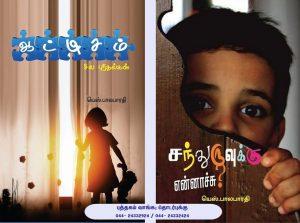 autism_book-horz
