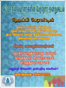 parent Meet invitation Full