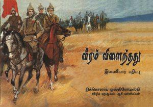 veeram vilainthathu small tamil